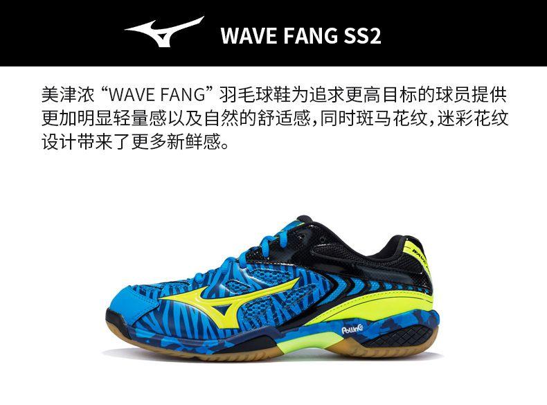 美津浓WAVE FANG SS2-1