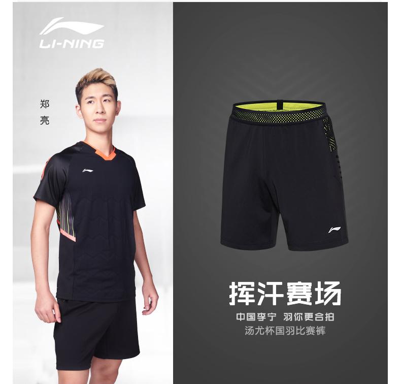 AAPN155 男款短裤-3