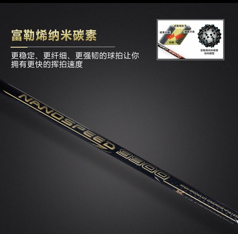NS9900金色-6