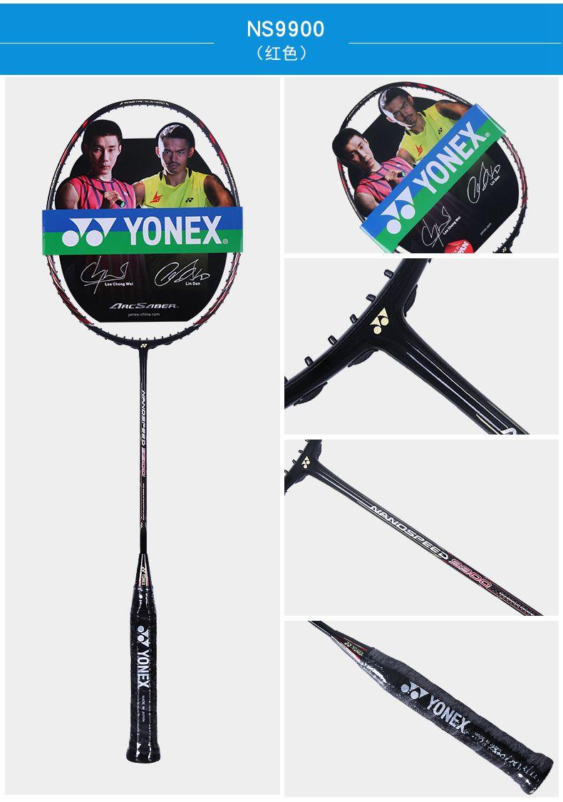 尤尼克斯yonex 羽毛球拍 ns9900 金属红色 (全新红色