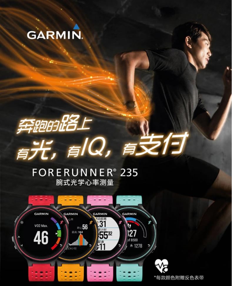 佳明,Forerunner 235,支付版,运动手表
