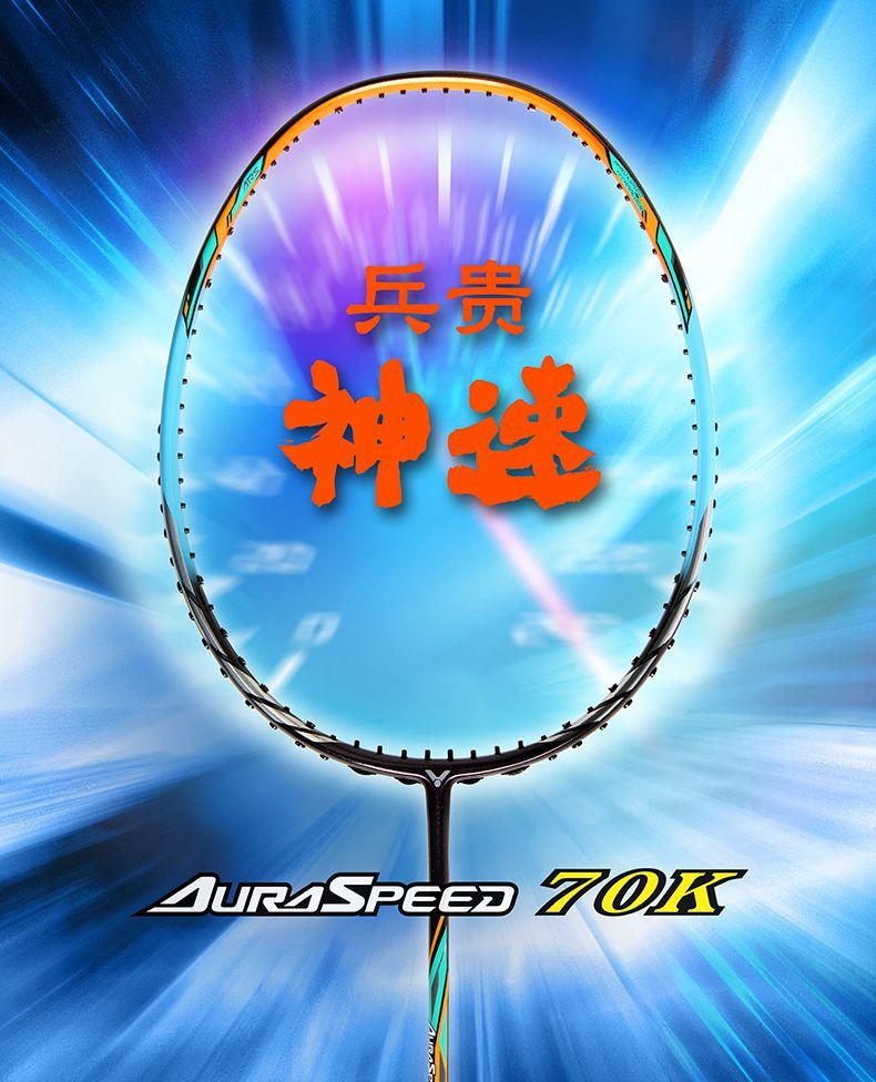 胜利Victor, ARS-70K,羽毛球拍评测,神速70K