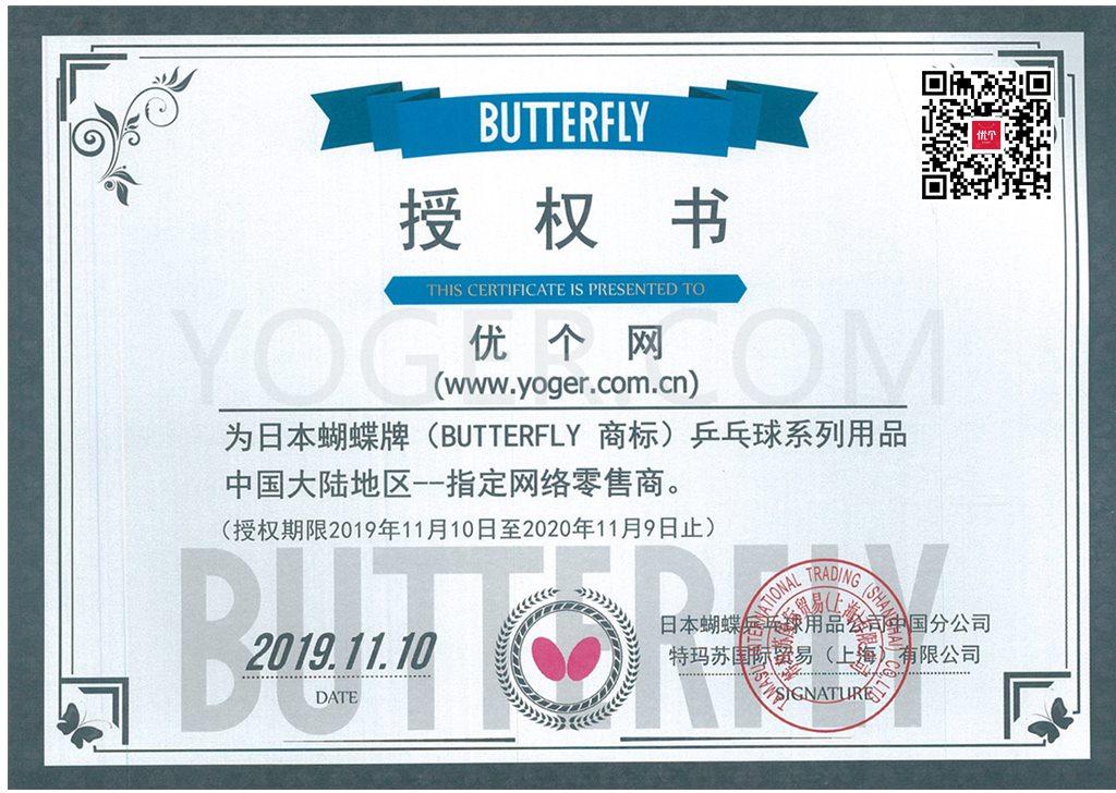 蝴蝶品牌授權