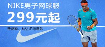 nike网球服299元起