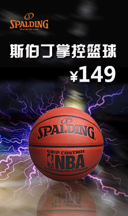 斯伯丁篮球149元起