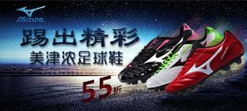 美津浓足球鞋55折