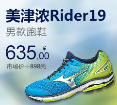 美津浓rider19