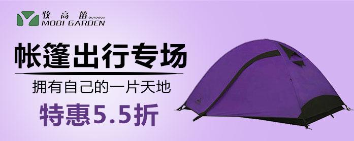 牧高笛帐篷特价5.5折