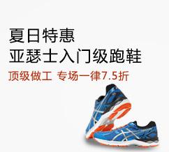 初夏特惠 ASICS入门级跑鞋7.5折特