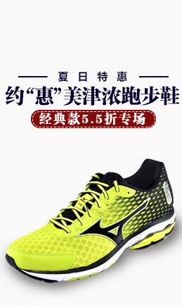 店庆 美津浓经典跑鞋5.5折