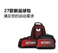 27款蝴蝶新款专业乒乓球包