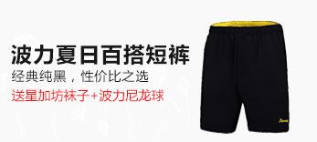 波力纯黑短裤1SBU14011
