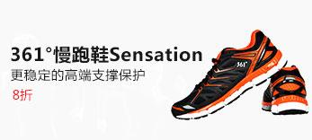 361°跑步鞋Sensation慢跑鞋