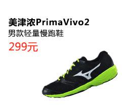美津浓PrimaVivo2男款跑步鞋
