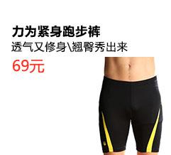 力为(M15L025R)男士紧身跑步裤