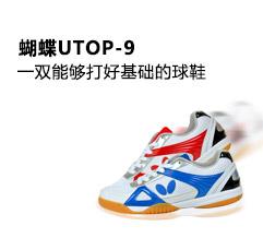 蝴蝶UTOP-9新款乒鞋