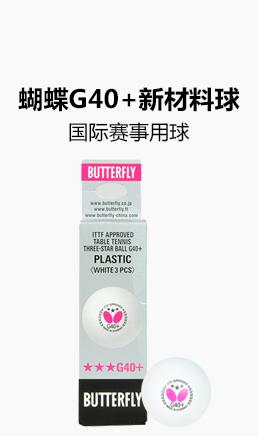 蝴蝶G40+新材料乒乓球