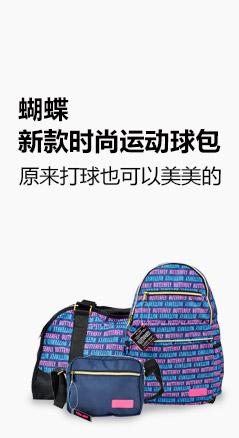 蝴蝶新款时尚运动球包