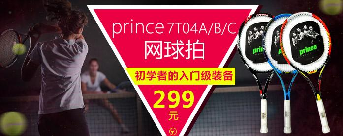 prince 7T04 入门级羽毛球拍2