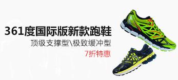 361°国际版跑步鞋