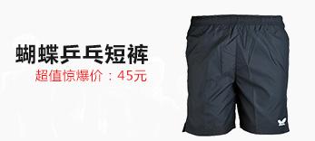 蝴蝶特价乒乓短裤45元