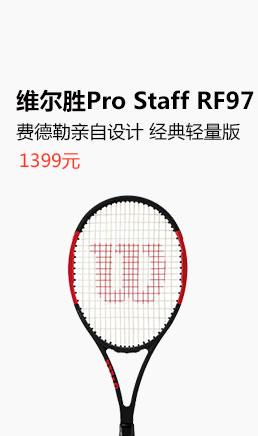 WILSON网球拍 PRO STAFF