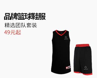 精选团队篮球鞋服,最低只要49元!
