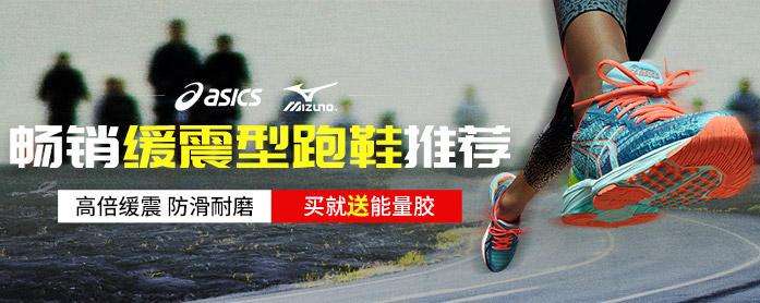 畅销缓震型跑鞋推荐