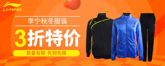 李宁秋冬服装,3折特价!