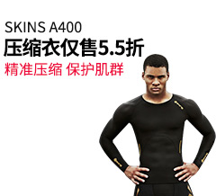 SKINS A400压缩衣仅售5.5折