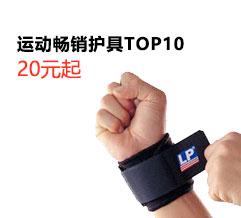 护具top10