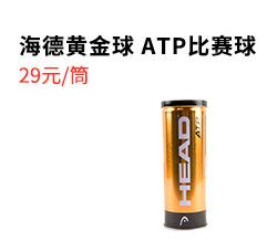 海德ATP黄金球 仅售29元