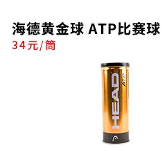 海德ATP黃金球 僅售34元