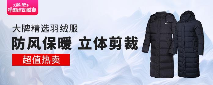 防风保暖 立体剪裁 大牌精选羽绒服,超值