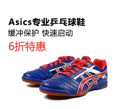 ASICS乒乓球鞋