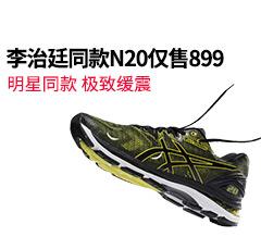 李治廷同款N20仅售899