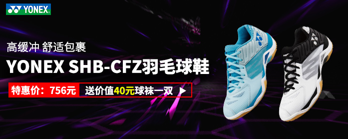 YY CFZ球鞋送球袜