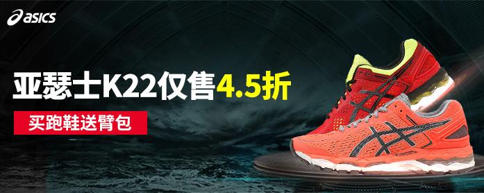 亚瑟士k22仅售4.5折