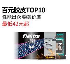 乒乓专业团队为您精选百元乒乓球胶皮排行榜