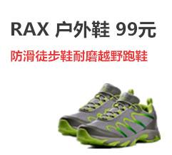 RAX户外鞋