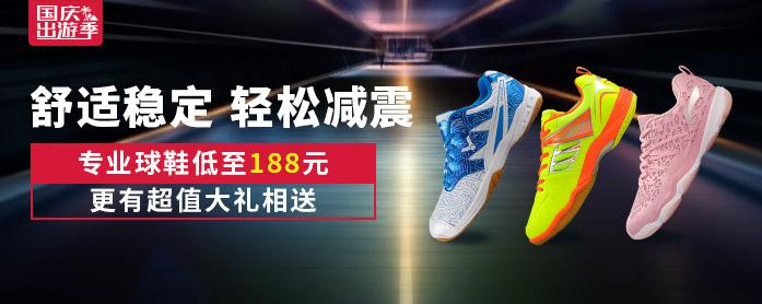 舒适稳定 轻松减震 专业球鞋低至188元