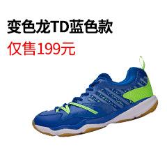 李宁变色龙TD仅售199元