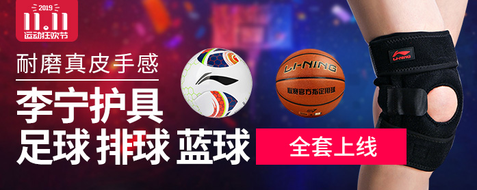 李宁护具 足球 排球 蓝球 全套上线