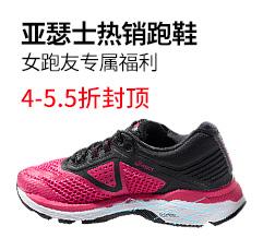 亞瑟士女款跑鞋 5.5折封頂