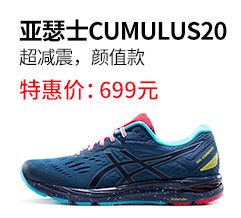 次頂級減震跑鞋 699元特惠