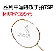 7SP羽毛球拍,團購價399元