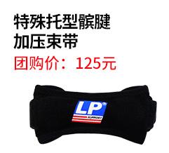 LP781 加压束带 团购价125