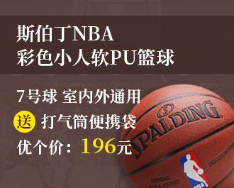 NBA小彩人篮球