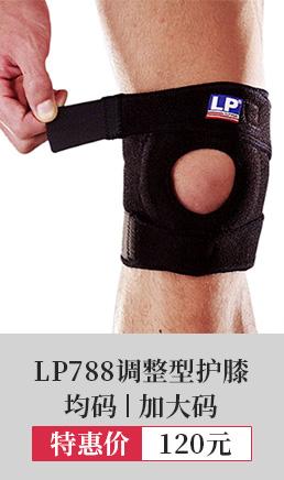 LP788热销护膝