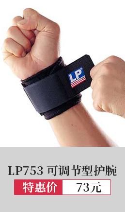 LP753护腕 神器